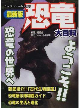 恐竜大百科 最新版