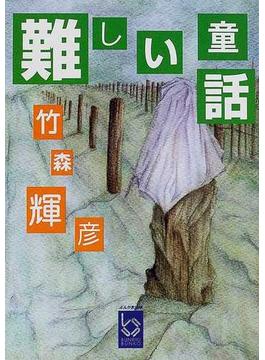 難しい童話(ぶんりき文庫)
