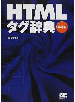 HTMLタグ辞典 第4版