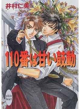 110番は甘い鼓動(講談社X文庫)