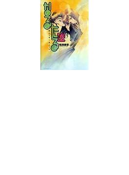なるたる(アフタヌーンKC) 12巻セット(アフタヌーンKC)