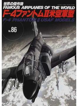 世界の傑作機 No.86 F−4ファントムⅡ米空軍型