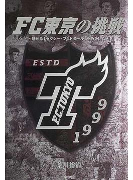 FC東京の挑戦 魅せる「セクシー・フットボール」をめざして