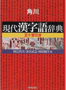 角川現代漢字語辞典 五十音引き