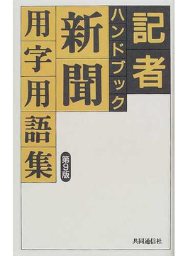 記者ハンドブック 新聞用字用語集 第9版