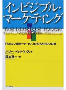 インビジブル・マーケティング 「見えない商品=サービス」を売り込む四つの鍵