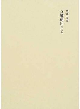 国史大系 新訂増補 新装版 第55巻 公卿補任 第3篇