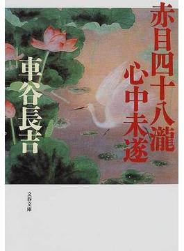赤目四十八滝心中未遂(文春文庫)