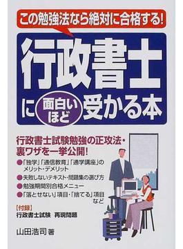 行政書士に面白いほど受かる本 この勉強法なら絶対に合格する!