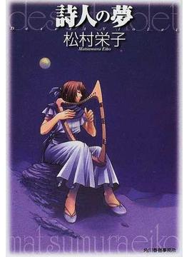 詩人の夢(ハルキ文庫)