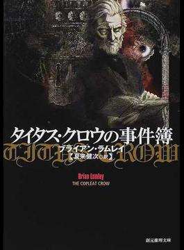 タイタス・クロウの事件簿(創元推理文庫)