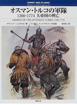 オスマン・トルコの軍隊 1300−1774大帝国の興亡
