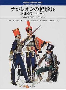 ナポレオンの軽騎兵 華麗なるユサール