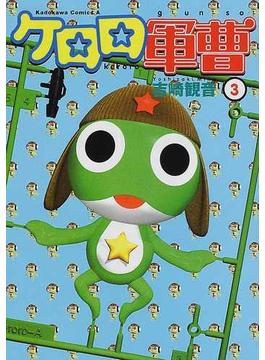ケロロ軍曹 3 (角川コミックス・エース)(角川コミックス・エース)