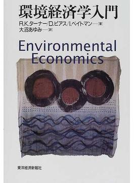 環境経済学入門
