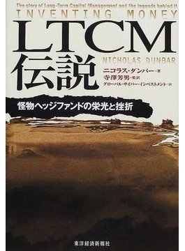 LTCM伝説 怪物ヘッジファンドの栄光と挫折