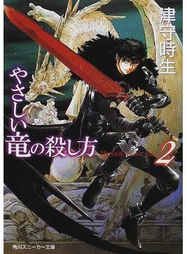 やさしい竜の殺し方 2(角川スニーカー文庫)