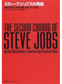 スティーブ・ジョブズの再臨 世界を求めた男の失脚,挫折,そして復活