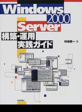 Windows 2000 Server構築・運用実践ガイド