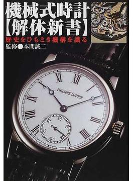 機械式時計解体新書 歴史をひもとき機構を識る