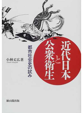 近代日本と公衆衛生 都市社会史の試み