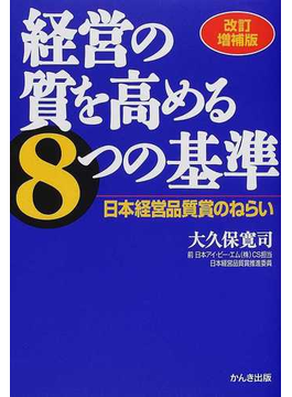 経営の質を高める8つの基準 日本経営品質賞のねらい 改訂増補版