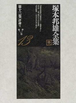 塚本邦雄全集 第13卷 評論 6