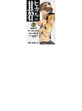ヒカルの碁 7 若獅子戦(ジャンプコミックス)
