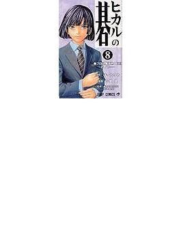 ヒカルの碁 8 プロ試験予選4日目そして−(ジャンプコミックス)