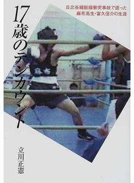 17歳のテンカウント 日比谷線脱線衝突事故で逝った麻布高生・富久信介の生涯