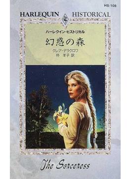 幻惑の森(ハーレクイン・ヒストリカル)