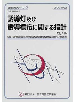 誘導灯及び誘導標識に関する指針 改訂3版