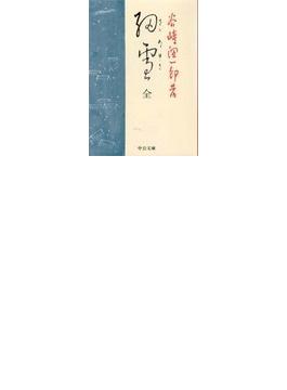 細雪(中公文庫)