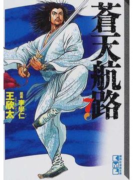 蒼天航路 7(講談社漫画文庫)