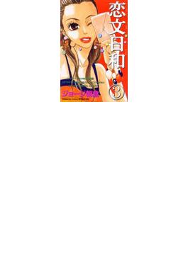 恋文日和(講談社コミックスフレンドB) 3巻セット