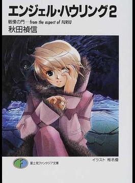 エンジェル・ハウリング 2 戦慄の門−from the aspect of FURIU(富士見ファンタジア文庫)
