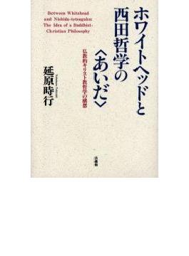 ホワイトヘッドと西田哲学の〈あいだ〉 仏教的キリスト教哲学の構想