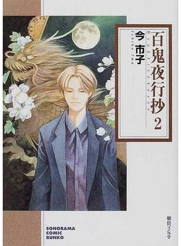百鬼夜行抄 2(朝日コミック文庫(ソノラマコミック文庫))