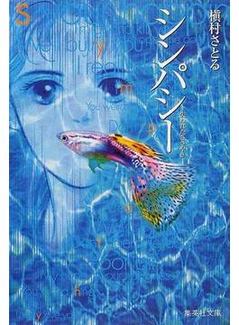 シンパシー 失われたささやき(集英社文庫コミック版)