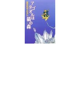 アタゴオルは猫の森(MFコミックス) 18巻セット(MFコミックス)