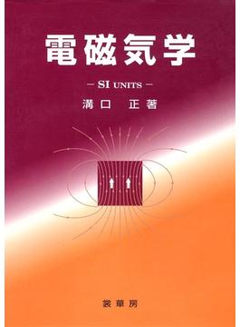 電磁気学 SI units