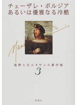 塩野七生ルネサンス著作集 3 チェーザレ・ボルジアあるいは優雅なる冷酷