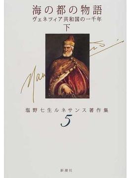 塩野七生ルネサンス著作集 5 海の都の物語 下