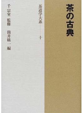 茶道学大系 第10巻 茶の古典