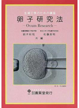 卵子研究法