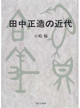 田中正造の近代
