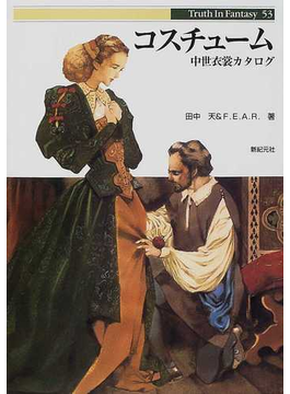 コスチューム 中世衣裳カタログ