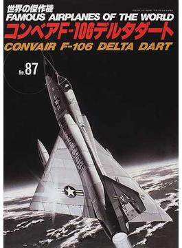 世界の傑作機 No.87 コンベアF−106デルタダート
