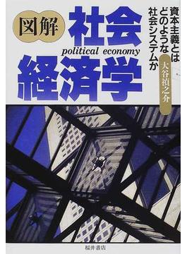 図解社会経済学 資本主義とはどのような社会システムか