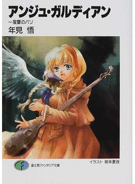 アンジュ・ガルディアン 復讐のパリ(富士見ファンタジア文庫)